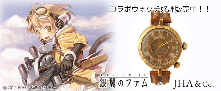 ラストエグザイル(LASTEXILE)×JHAのコラボウォッチ!