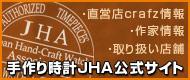 JHA Online Store